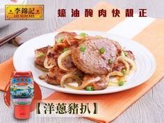 Fried Pork Chop With Onion - 235 Chinese Recipes - RecipePin.com